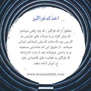 www.armanisabt.com