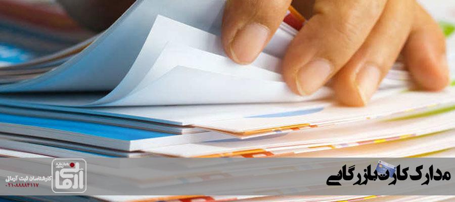 مدارک کارت بازرگانی