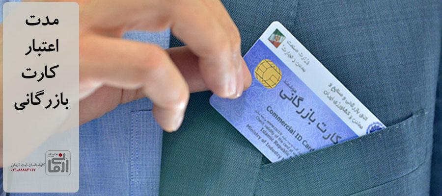 مدت اعتبار کارت بازرگانی
