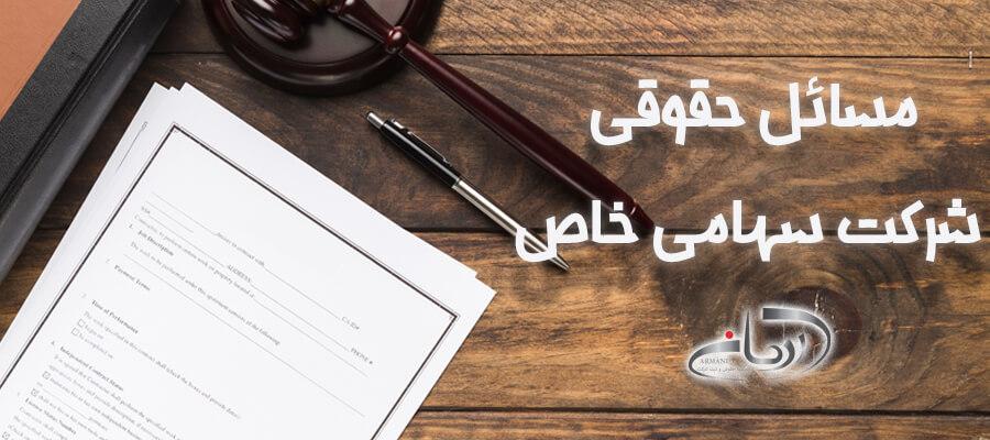 مسائل حقوقی شرکت سهامی خاص