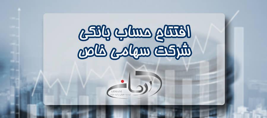 افتتاح حساب شرکت سهامی خاص