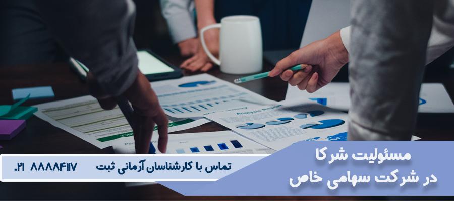 مسئولیت شرکا در شرکت سهامی خاص